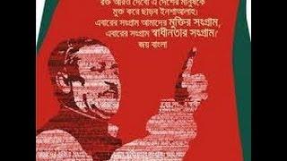 ঐতিহাসিক ৭ই মার্চের ভাষণ!/ Historical Speech of BangaBandhu 7th March,1971
