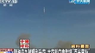 陸神舟九號順利升空 太空船交會對接「百米穿針」