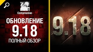 Обновление 9.18 - полный обзор от Compmaniac [World of Tanks]