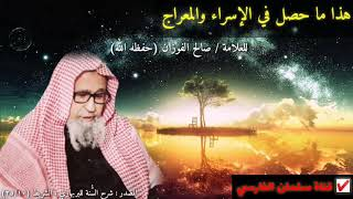 الشيخ صالح الفوزان : هذا ما حصل في الإسراء والمعراج
