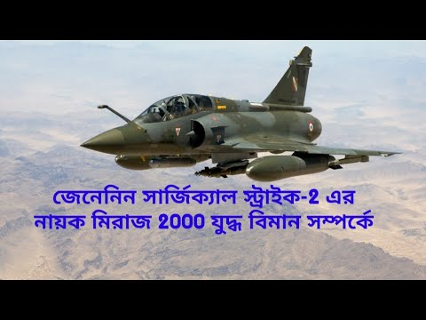 miraj-2000-the-hero-of-surgical-strike-2-indian-air-force-  