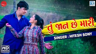 New Romantic Song - Tu Jaan Chhe Mari | Full Video | Hitesh Soni | Latest Gujarati Song