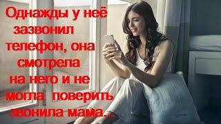 Однажды у неё зазвонил телефон, она смотрела на него и не могла поверить звонила мама...