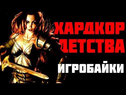 Игробайки #2 - ХАРДКОР RPG 2007