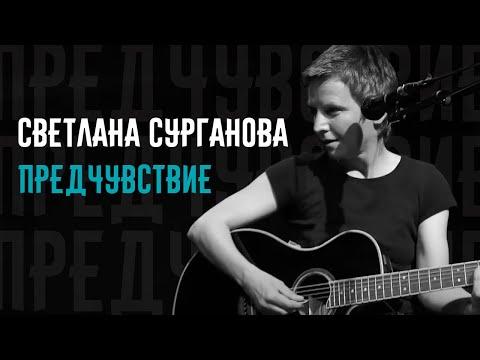 Светлана Сурганова - Предчувствие C
