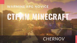 Warmine RPG | Играю с подписчиками | Стрим Майнкрафт | Боссы | PVP