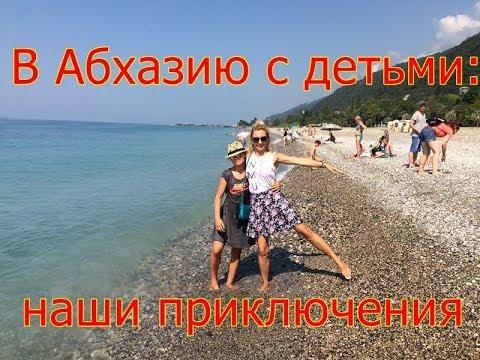абхазия куда лучше поехать с ребенком форум сексуальные горячие