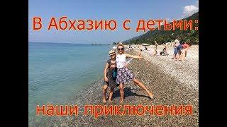 видео Отдых в Абхазии с детьми