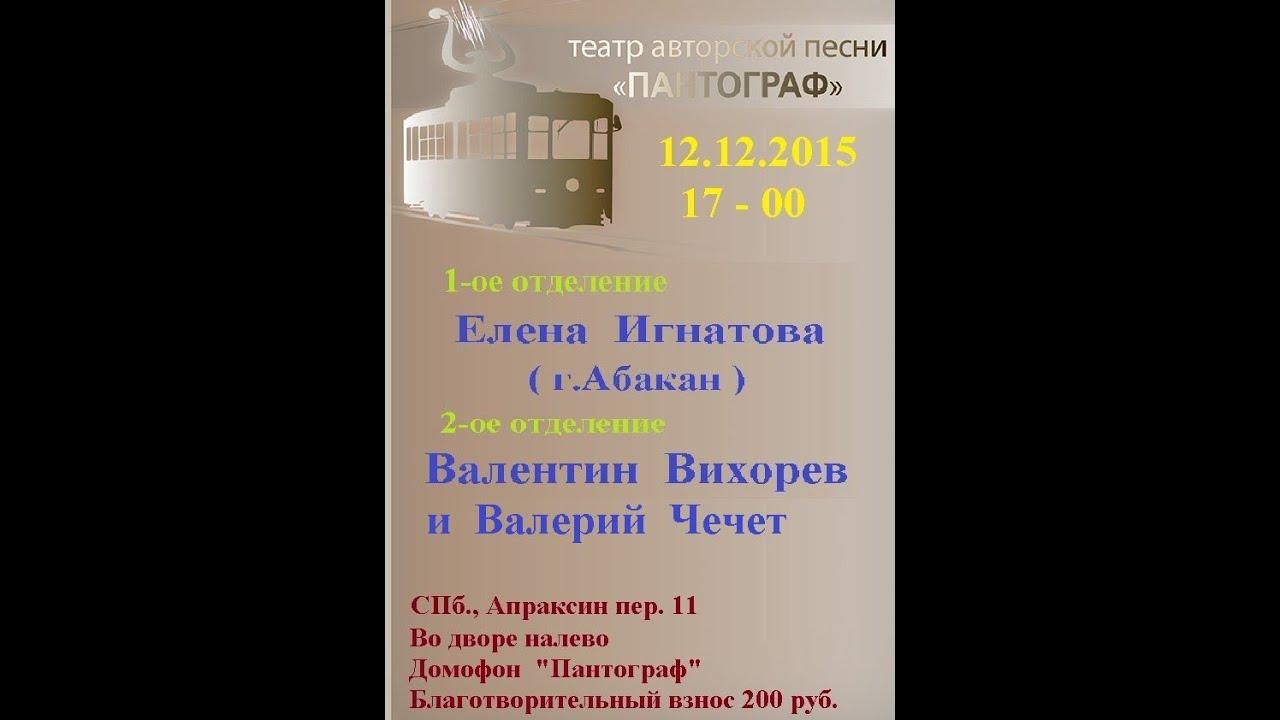 """Е. Игнатова (г. Абакан), В. Вихорев и В. Чечет в """"Пантографе"""".. 12.12.2015."""
