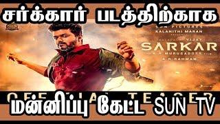 Sarkar - Official Teaser [Tamil] | Thalapathy Vijay -  மன்னிப்பு கேட்ட Sun TV