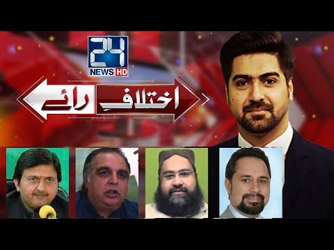 Ikhtelaf E Raae - 19 December 2017 - 24 News HD