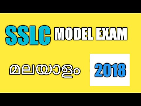 SSLC മലയാളം  Model Exam question paper 2018