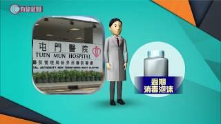 Publication Date: 2020-02-28 | Video Title: 屯門、博愛醫院用過期消毒劑 抹內視鏡喉管 - 2020022