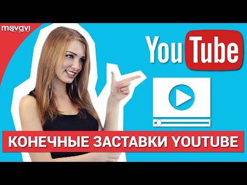 Конечные заставки YouTube: