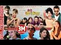 "New Nepali Movie - "" Mero Best Friend "" Full Movie || Priyanka, Keki, Pooja || Latest Movie 2017"