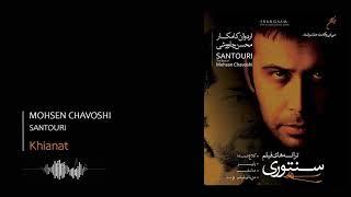 Mohsen chavoshi - Khianat   محسن چاووشی - خیانت