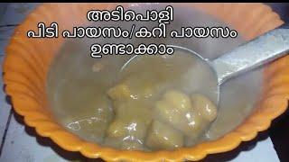 Pidi Payasam | Kari Payasam Special Recipe Rice ball payasam Mix How to Make Adipoli Pidi Payasam