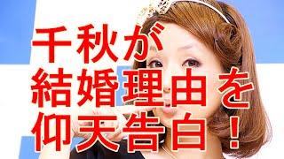 千秋、ココリコ遠藤章造と結婚した理由は「子供の目を大きくしたかった...