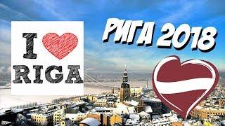 Поездка в Ригу. Латвия 2018.