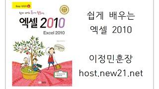 쉽게 배워 폼나게 활용하는 엑셀2010(성안당)
