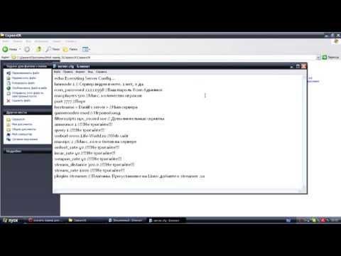видео: Как создать сервер в samp 0 3e с внешним ip
