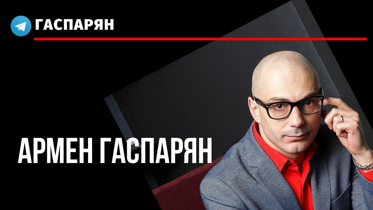 """""""На лицо деменция!"""" - Гаспарян о Фарион"""