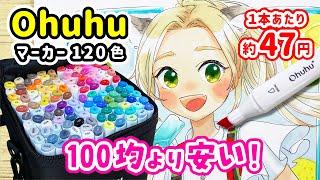 【Ohuhu】100均より安い❗️1本47円の人気イラストマーカー徹底レビュー🖊✨【イラストメイキング】