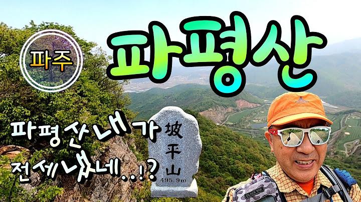 #파주 파평산 #파평산에 나 혼자였다!!