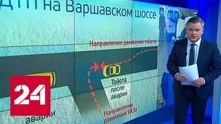 Страшная авария на Варшавке: восемь человек погибли, четверо в больнице