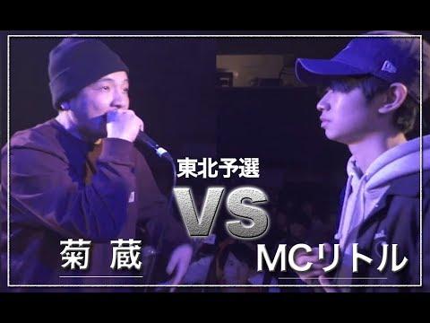 菊蔵 vs MCリトル/戦極MCBATTLE 第20章 東北予選(2019.5.12)