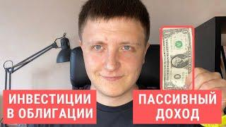 Как инвестировать в облигации с 1000 рублей и получать пассивный доход