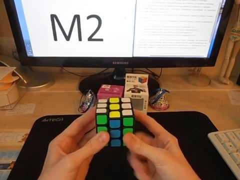 Язык вращений на кубике Рубика 3х3
