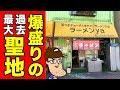 【キロ飯】チャンネル史上最大のデカ盛り炒飯を限界食い!!