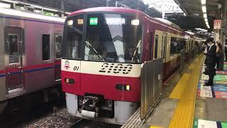 京急2100形 2101編成 快特 羽田空港行き