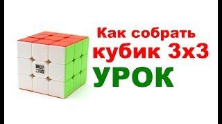 Как собрать кубик Рубика.Новичковый метод.Все в одном видео