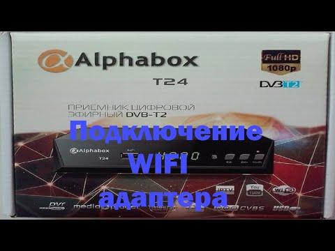 Подключение  WIFI адаптера к тюнеру Alphabox T24 DVB T2