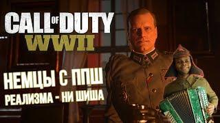 COD: WWII | ОБЗОР сюжета КАМПАНИИ | 228 из 10