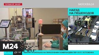 В аптеках Москвы появился препарат от COVID-19 - Москва 24