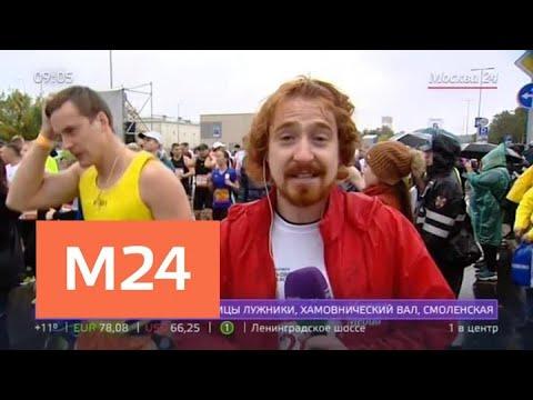 В 'Лужниках' стартует шестой Московский марафон - Москва 24
