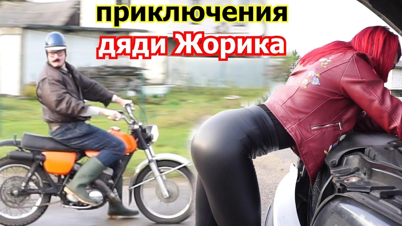 Приключения дяди Жорика \\ ИЖ Планета Спорт