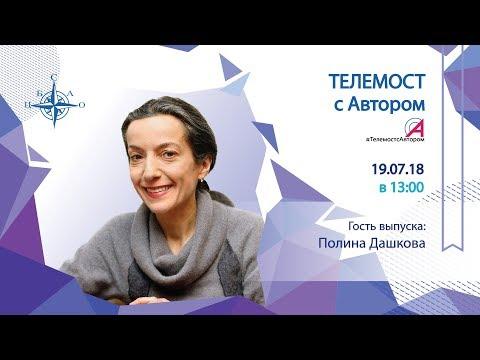 Телемост с Автором - Полина Дашкова