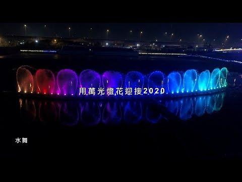 2020南投燈會 30秒廣告 璀璨燈景×幻影水舞×光之花海×雕塑大展×藝術花燈