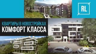 Квартиры в новостройках Ялты от Застройщика(http://realtylab.su., 2016-07-06T07:54:44.000Z)