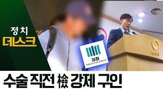 檢, '허리 수술 예정' 조국 동생 부산서 '강제 구인…