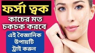 ফর্সা ত্বক কাচের মত চকচক করবে রাতারাতি | Skin Whitening | Fairness Tips | Beauty Tips Bangla