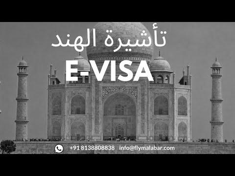𝟎𝟎𝟗𝟏𝟖𝟏𝟑𝟖𝟖𝟎𝟖𝟖𝟑𝟖 E Visa تأشيرة الهند الإلكتروني Youtube