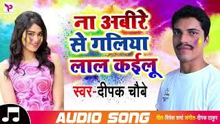 ना अबीरे से गलिया लाल कइलू Na Abire Se Galiya Lal Kailu Deepak Choubey Holi Songs 2019