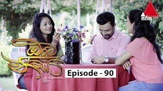 Oba Nisa - Episode 90 | 25th June 2019 Thumbnail