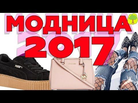 МОДНИЦА 2017. КАК НЕ ВЫГЛЯДЕТЬ ДУРОЙ? / LIShop