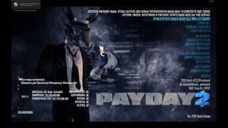 P3DHack| Как установить
